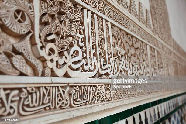 alhambra art - religious text stock pictures, royalty-free photos & images