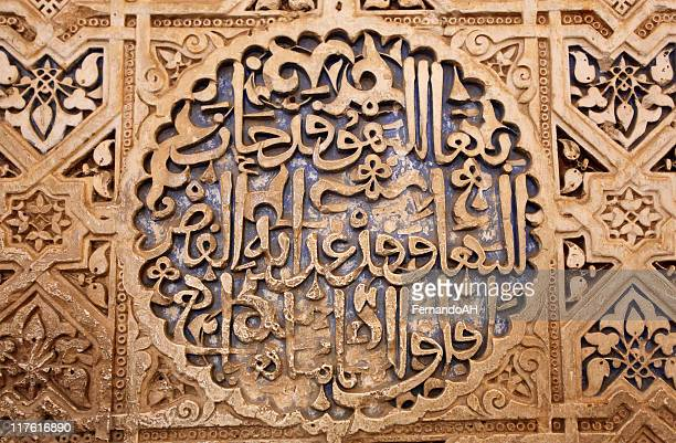 alhambra art - arabic script stock pictures, royalty-free photos & images