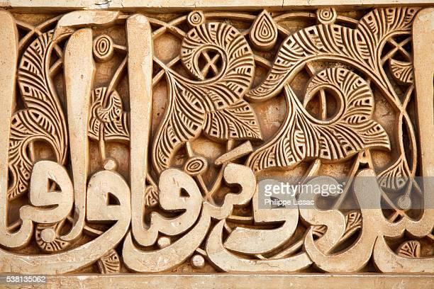 Alhambra - Nasrid Palaces sculpture