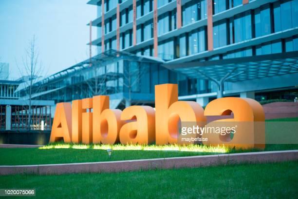 アリババ本社します。 - 本部 ストックフォトと画像