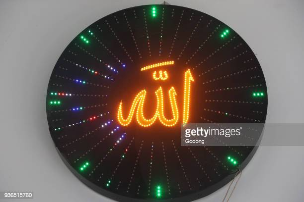 Allah in Arabic Writing God Name in Arabic Ho chi Minh City Vietnam
