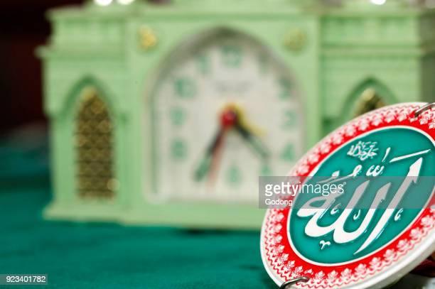 Allah monogram and muslim prayer clock
