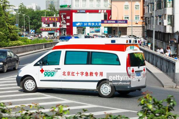 Ambulance in Beijing, China