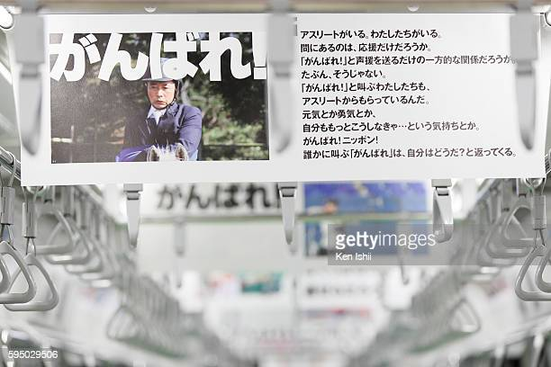An advertisement for Rio Paralympics 2016 is seen in a Yamanote train on August 25 2016 in Tokyo Japan Ahead of Rio Paralympics 2016 the Japan...