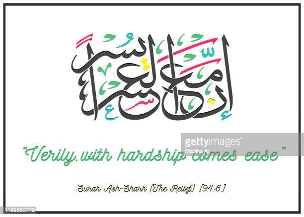 An ayat from Surah As Shahar in Holy Quran Koran of Muslims in Islam regarding giving hope or ease after hardships. Islamic art for DIY printing for home decor / wall art
