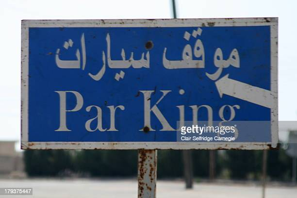 An example of below par spelling. A Syrian road sign in Arabic with the English translation misspelled below. Instead of 'Parking' it says 'Par King'