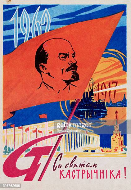 An illustration commemorating the 52nd anniversary of the October Revolution | Located in Rykoff Collection