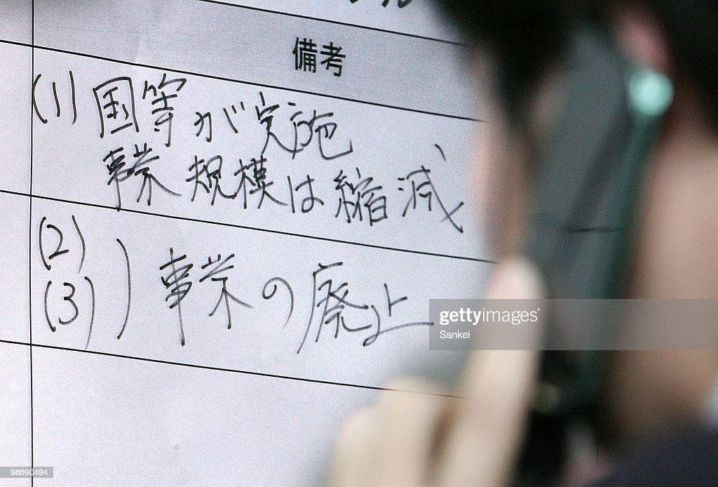 An officer gazes the white board describing 'budget Cut' and 'Discontinue' during the second publich debate to review the governments' programs at TKP Tokyo Nihonbashi business center on April 23, 2010 in Tokyo, Japan. The debate are held to streamline the independent administrative institutions programs.