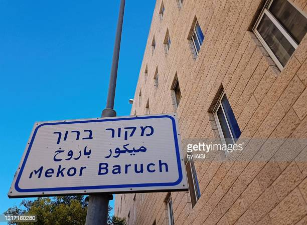 an old quarter in downtown jerusalem, mekor baruch - barulho stock pictures, royalty-free photos & images