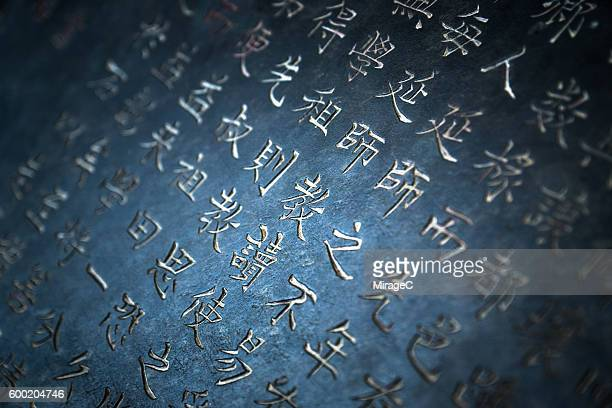 Ancient Chinese Characters about Education Carved in Stone