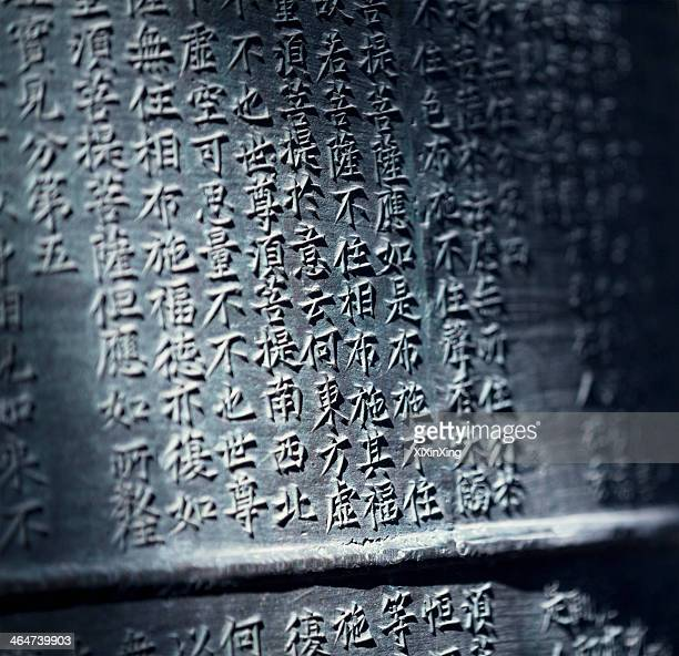 Ancient Chinese writing carved into stone