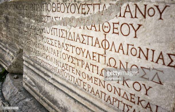 ancient greek inscription in celcus library - classical greek style stock pictures, royalty-free photos & images