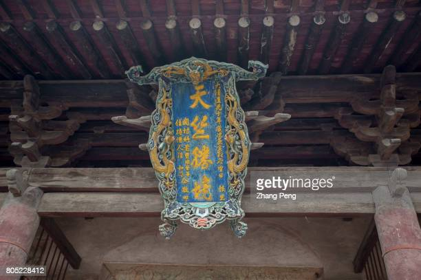 Ancient wooden tablet on the Mahavira Hall with inscription of 'Scenic spot of Sindhu' The Shuanglin Temple is famous for more than 2000 colorful...