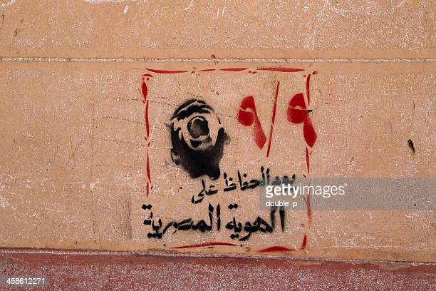 arab revolution - muslim rebel stock photos and pictures