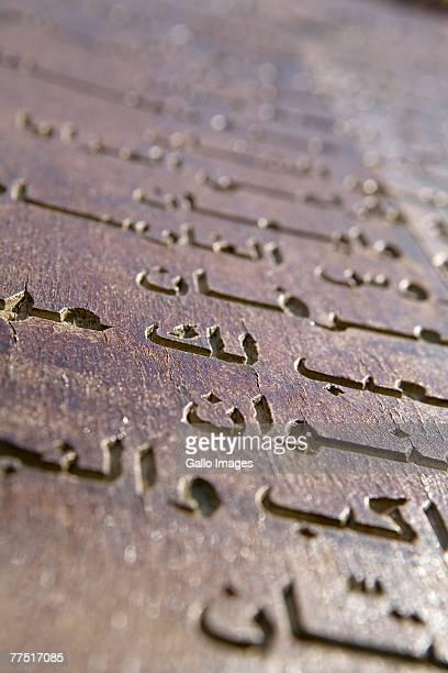 Arabic calligraphy, Deira, United Arab Emirates