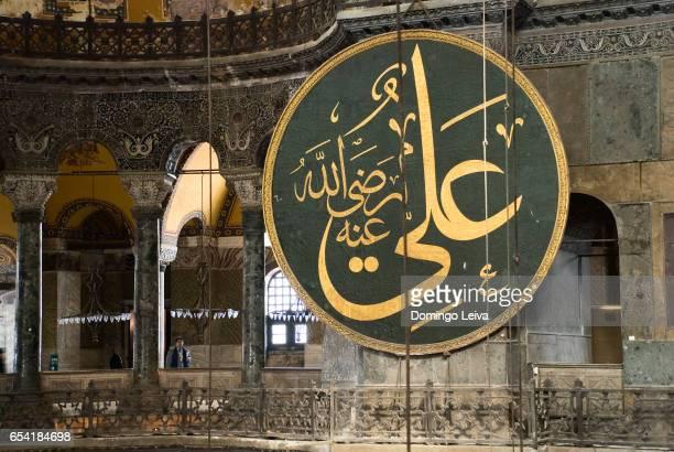 arabic medallions, hagia sophia, istanbul - mujeres fotos imagens e fotografias de stock