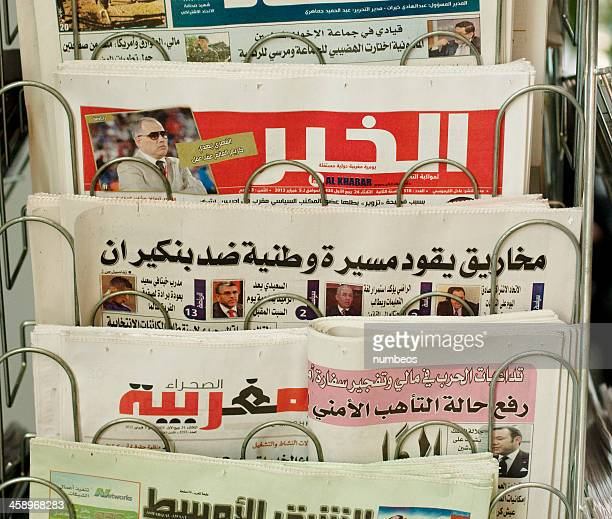 arabic newspapers, morocco - arabic script stock pictures, royalty-free photos & images