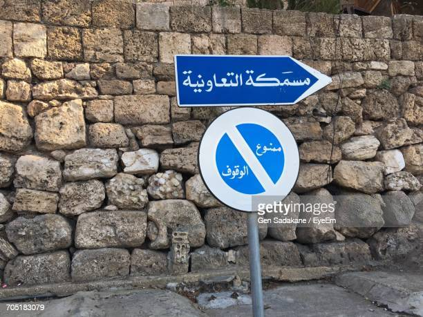 Arabic Road Sign Against Stone Wall