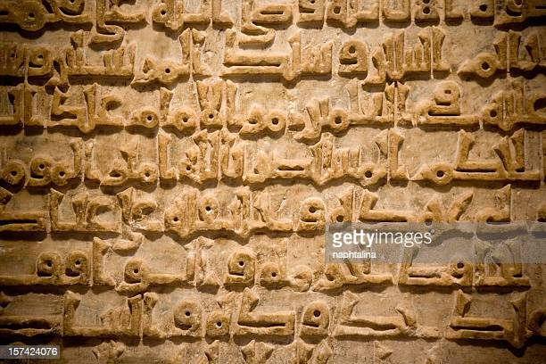 arabic stone writings - arabic script stock pictures, royalty-free photos & images