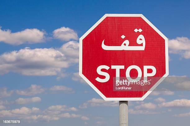 arabic stop sign - arabic script stock pictures, royalty-free photos & images