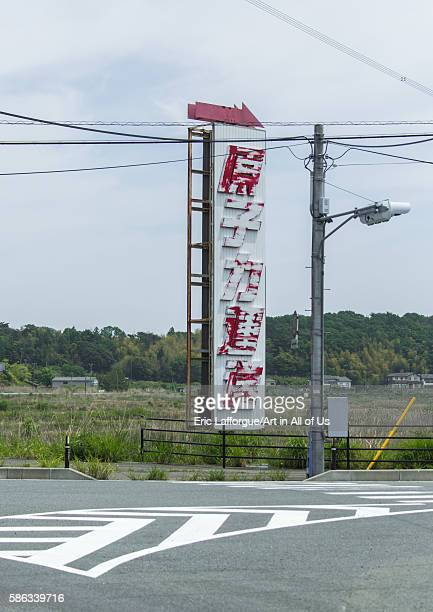 Ashop sign in the highly contaminated area after the daiichi nuclear power plant irradiation fukushima prefecture tomioka Japan on May 23 2016 in...