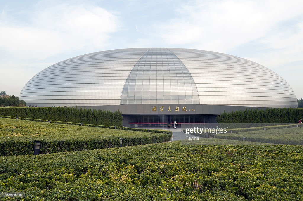 Back Entrance to Beijing Opera House : Stock Photo