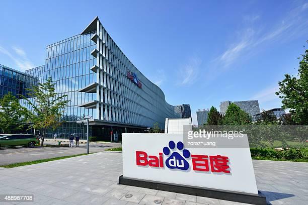 baidu inc. headquarters - baidu inc stock pictures, royalty-free photos & images