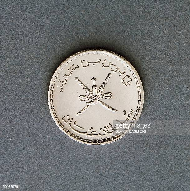 25 baisa or baiza coin 19901999 obverse Oman 20th century