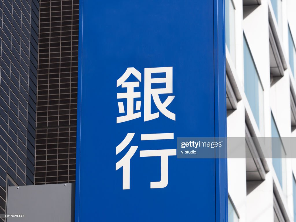 Bank sign : Stock Photo