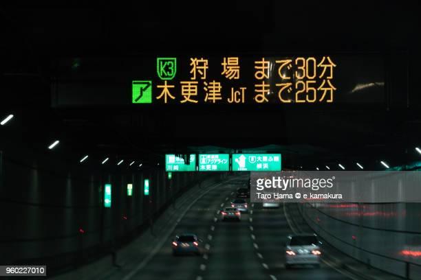 Bayshore Route of Shuto Expressway in Kanagawa in Japan