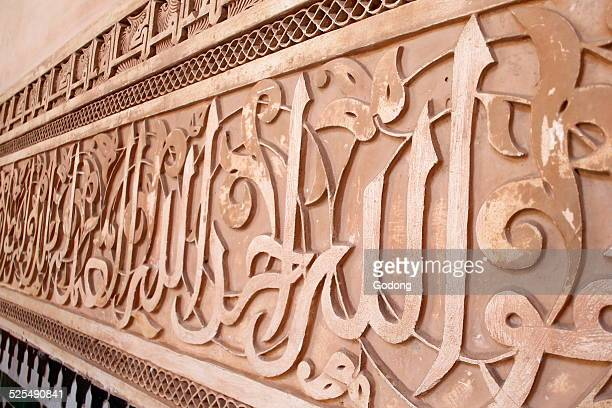 Ben Youssef Medersa is the largest Medersa in Morocco Originally a religious school founded under Abou el Hassan Calligraphy in the patio The word...