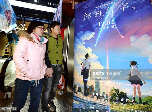 A billboard advertising 'your name' a Japanese smashhit animated film is displayed at a movie theater in Beijing on Dec 2 the day when the film hit...