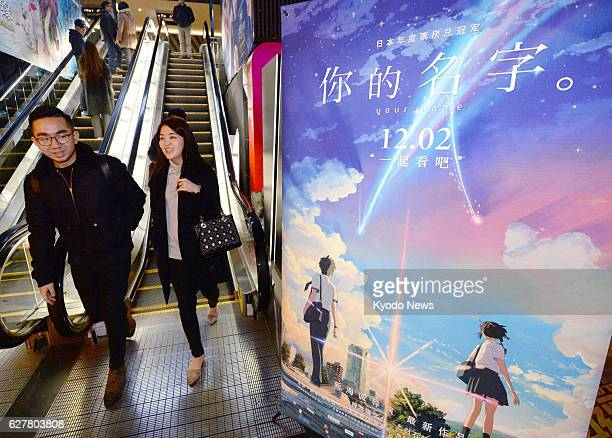A billboard advertising 'your name' a Japanese smashhit animated film is displayed at a movie theater in Beijing on Dec 2 2016 The love story...