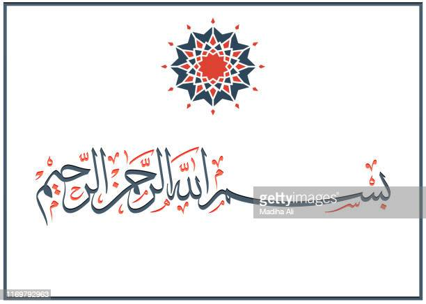 bismillah , the verse with which muslims in islam start everything in their lives. made in arabic calligraphy in ornament / decoration pattern tiles as a zikr / dhikr, for diy printing for home decor wall art in islamic art, - eid ul fitr illustrations stock pictures, royalty-free photos & images
