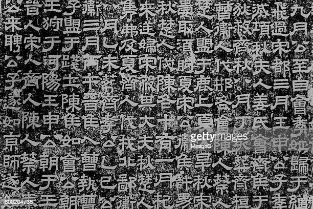 Black Ink Rubbing of Ancient Chinese Characters Calligraphy