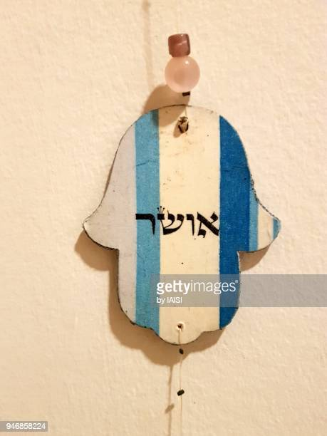 """blue and white hamsa symbol, with hebrew inscription : 'happiness"""" - hand of fatima stock photos and pictures"""