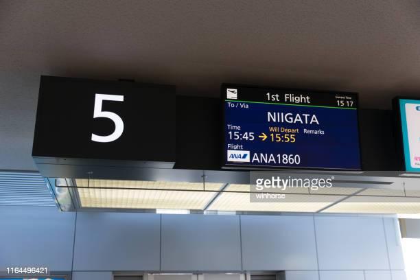 北海道新千歳空港の搭乗ゲート - 新潟県 ストックフォトと画像