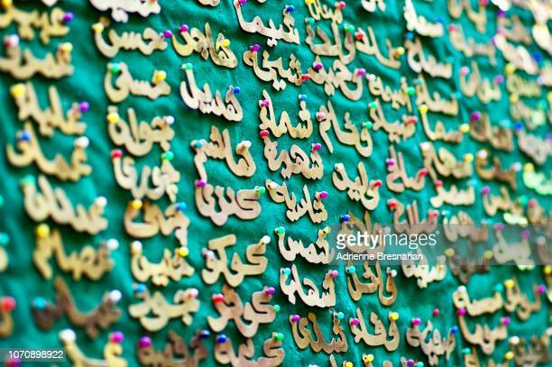 brass name charms in arabic - arabic script stock pictures, royalty-free photos & images
