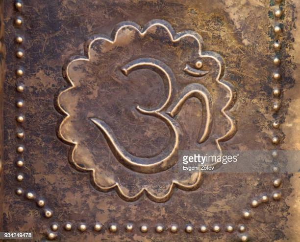 brass om symbol on a temple door - om symbol stock pictures, royalty-free photos & images