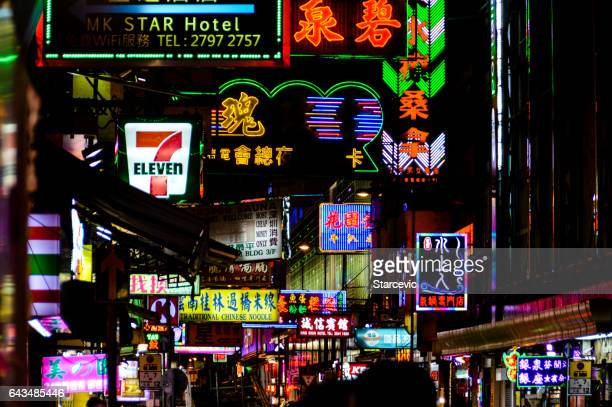 bright neon signs in hong kong - kowloon peninsula stock pictures, royalty-free photos & images