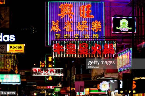 香港の明るいネオン看板