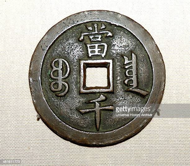 Bronze Xianfeng coin Qing dynasty issued 1851 '1000 cash' is written on the back with the mint name of the Board of Revenue Beijing in Manchurian