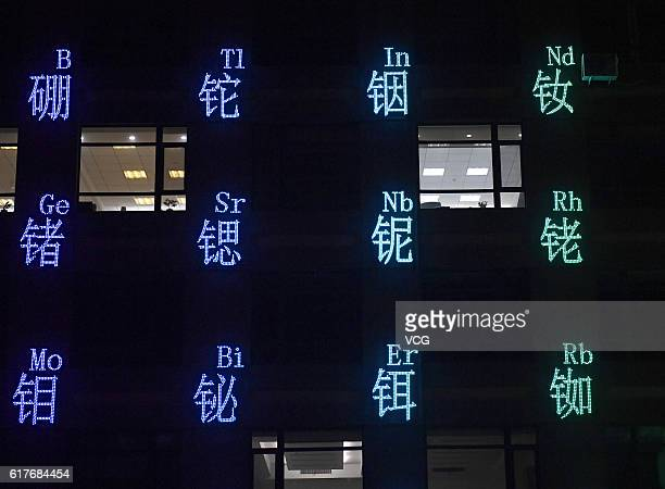 Building Decorated With The Periodic Table In Shenyang Stock Photos