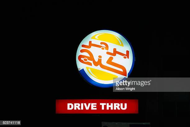 burger king sign in arabic - burger king stock pictures, royalty-free photos & images
