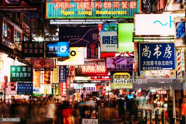 busy neon lit street in hong kong - kowloon peninsula stock pictures, royalty-free photos & images