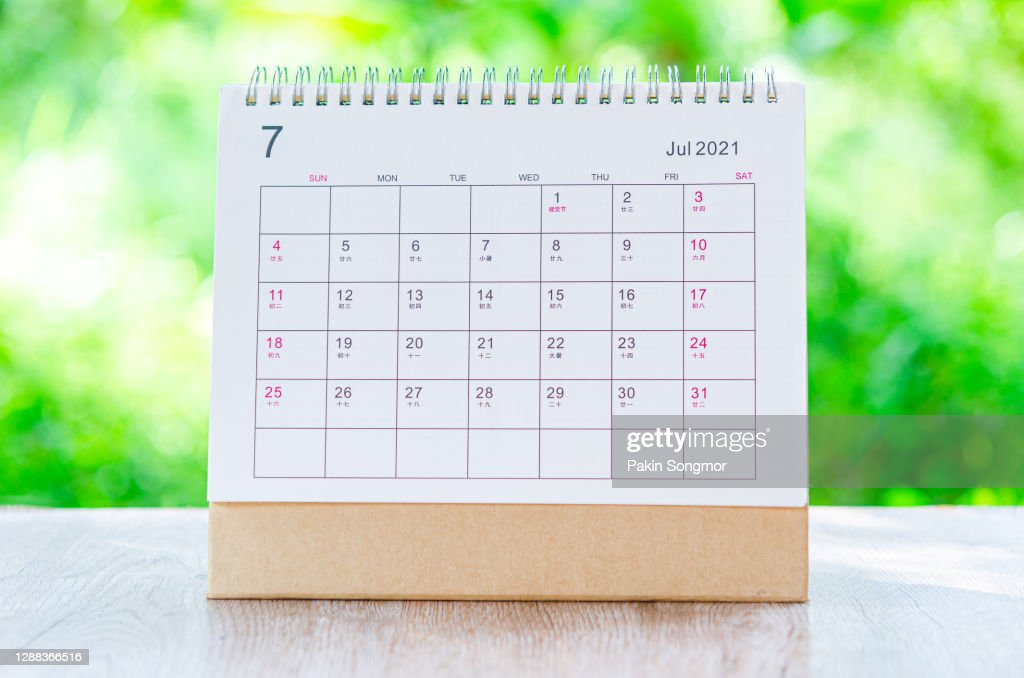 Calendar desk 2021 July month for organizer to plan and reminder on wooden table on nature background. : ストックフォト