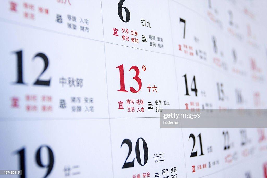 Calendário : Foto de stock