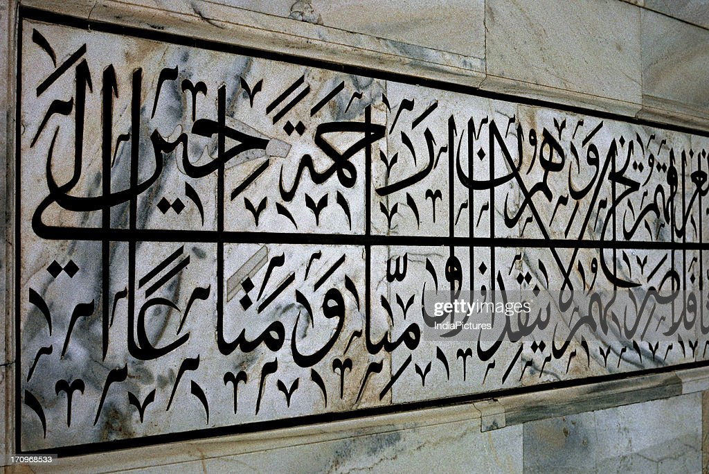 Calligraphy (Koranic Inscription) : News Photo