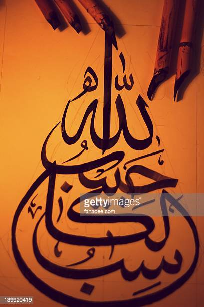 calligraphy - arabic script stock pictures, royalty-free photos & images