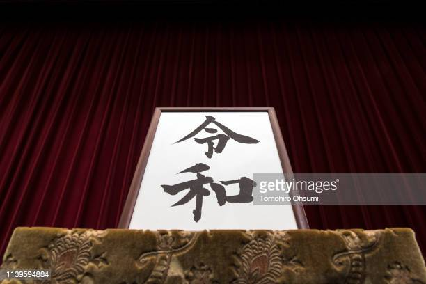 A calligraphy with new era name 'Reiwa' is displayed before a press conference by Japan's Prime Minister Shinzo Abe on April 1 2019 in Tokyo Japan...